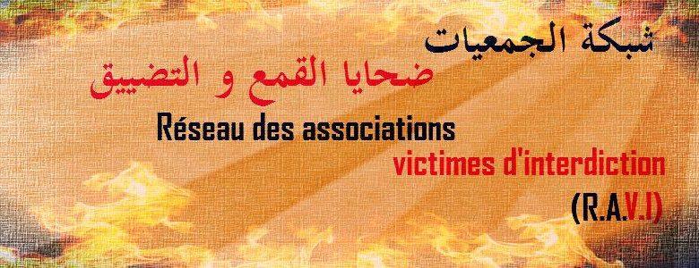 صورة نداء :شبكة الهيئات ضحايا المنع والتضييق