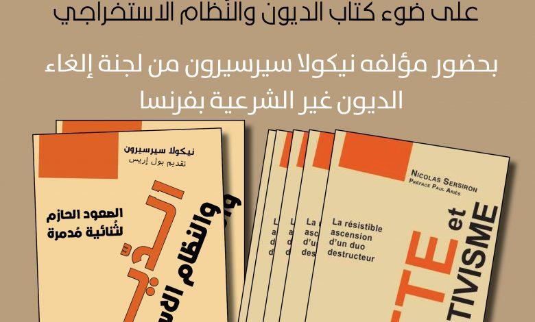 صورة أطاك المغرب تنظم ندوة عمومية حول: النموذج الزراعي الصناعي والتجاري والتصدير وتدمير الزراعات المعاشية