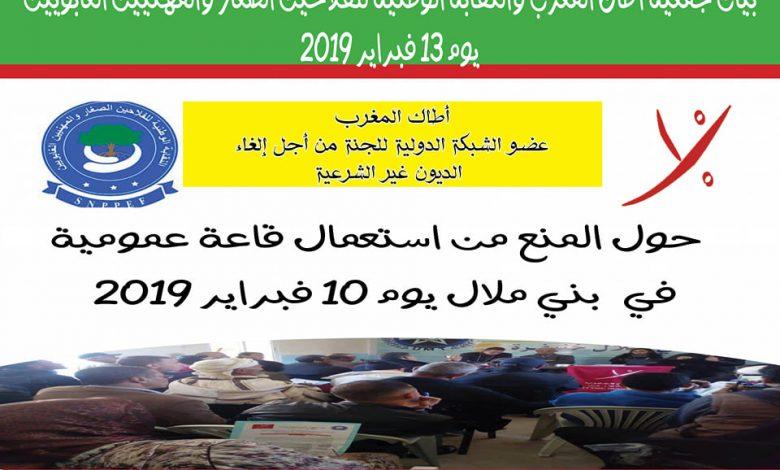 صورة بيان أطاك المغرب ونقابة الفلاحين الصغار والمهنيين الغابويين حول المنع من استعمال قاعة عمومية في بني ملال