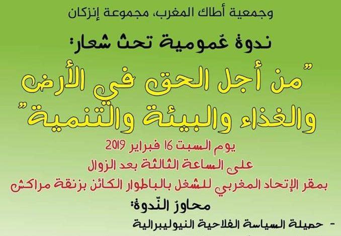 صورة أطاك المغرب: دعوة إلى حضور ندوة عمومية في مدينة أكادير