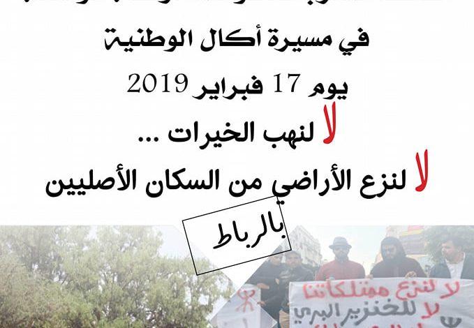 صورة إلى المشاركة في مسيرة أكال في الرباط يوم 17 فبراير 2019