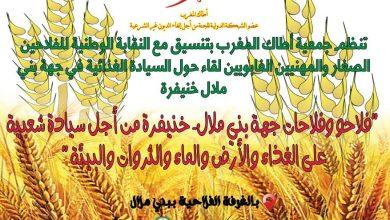 صورة أطاك المغرب تنظم لقاء جهوي مع الفلاحين الفقراء حول السيادة الغذائية في بني ملال