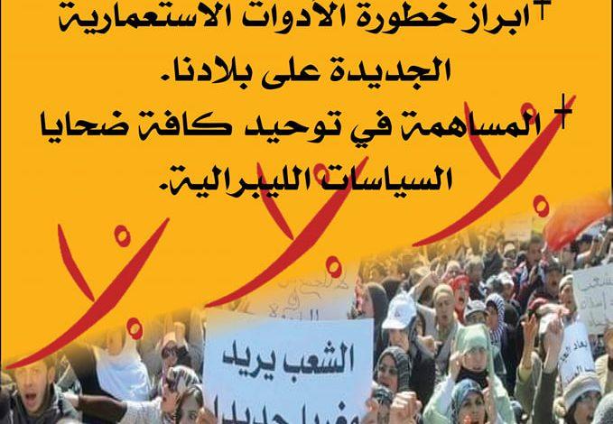 صورة تشارك أطاك المغرب في اضراب 20 فبراير 2019 من أجل:مساندة الاجراء في نضالاتهم من أجل تحقيق مطالبهم العادلة و المشروعة…