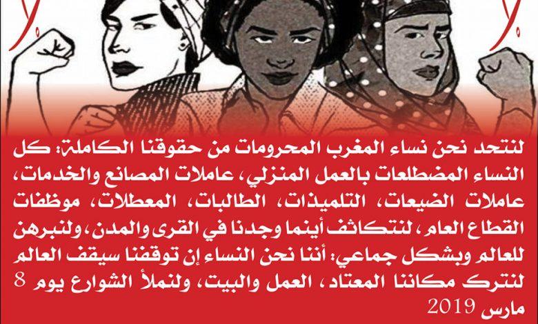 صورة نداء: لنجعل 8 مارس 2019 يوما للإضراب النسوي، يوما للتضامن بين النساء