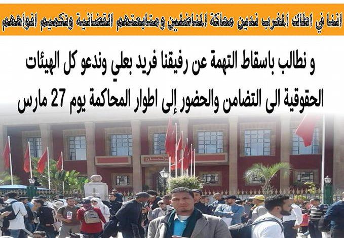 صورة بيان بشأن جلسة محاكمة الرفيق فريد بعلي بسبب تدوينة تضامنية مع حراك جرادة يوم غذ الأربعاء 27 مارس 2019