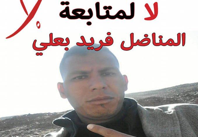 صورة ارفعوا أيديكم عن مناضلي مجموعة اطاك أكدز  لا لمتابعة المناضل فريد بعلي