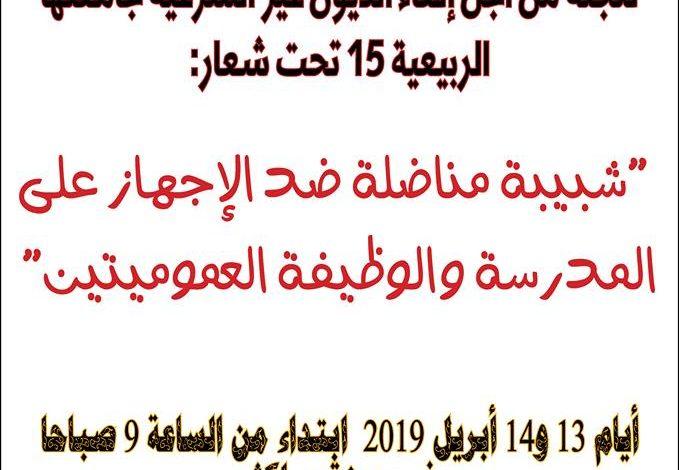 صورة بلاغ صحفي: تنظم أطاك المغرب جامعتها الربيعية الدورة 15 في مدينة مراكش أيام 13 و14 أبريل 2019