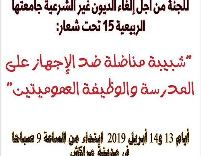 الجامعة الربيعية في مراكش