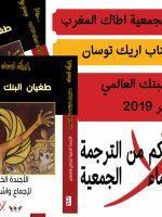 """مقدمة ترجمة أطاك المغرب لكتاب """"طغيان البنك العالمي""""  لإيريك توسان"""