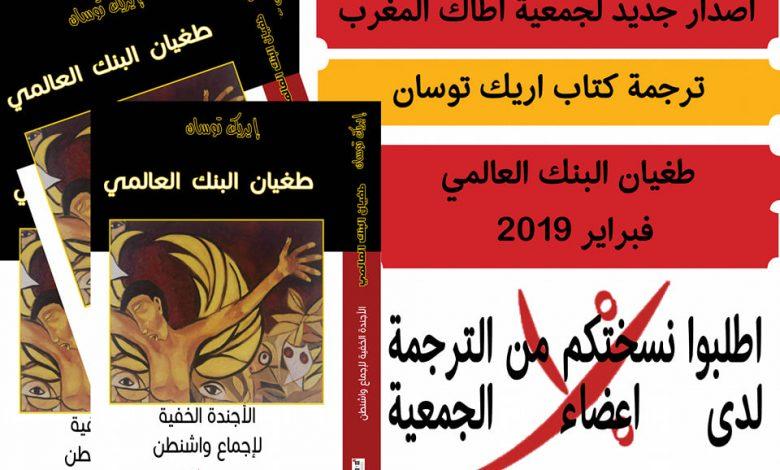 صورة إصدار جديدة لجمعية أطاك المغرب: ترجمة كتاب طغيان البنك العالمي لصاحبه إريك توسان