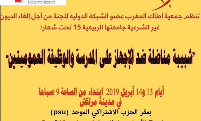 صورة أطاك المغرب:أرضية الدورة 15 من الجامعة الربيعية المنظمة في مراكش أيام 13 و14 أبريل 2019