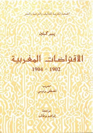 صورة قراءة في كتاب: الاقتراضات المغربية 1902-1904
