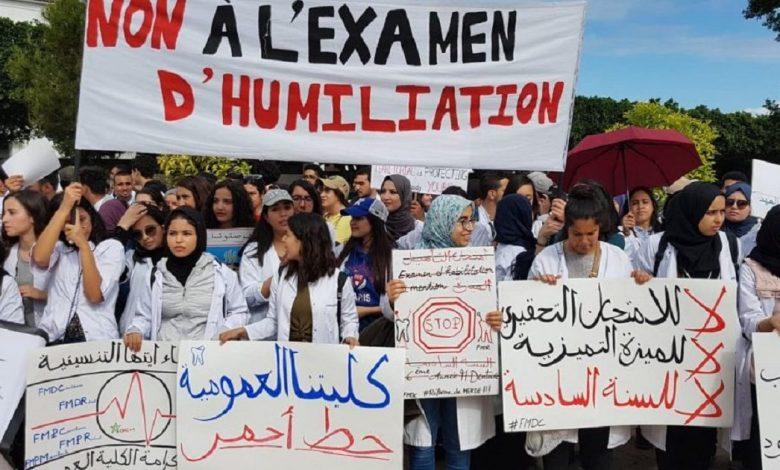 صورة دفاعا عن نضالات طلبة الطب ضد تخريب القطاع العمومي
