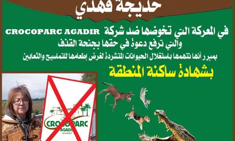 صورة كــــل التضامن مع المناضلة خديجة فهدي لا لمتابعة المناضلين البيئيين