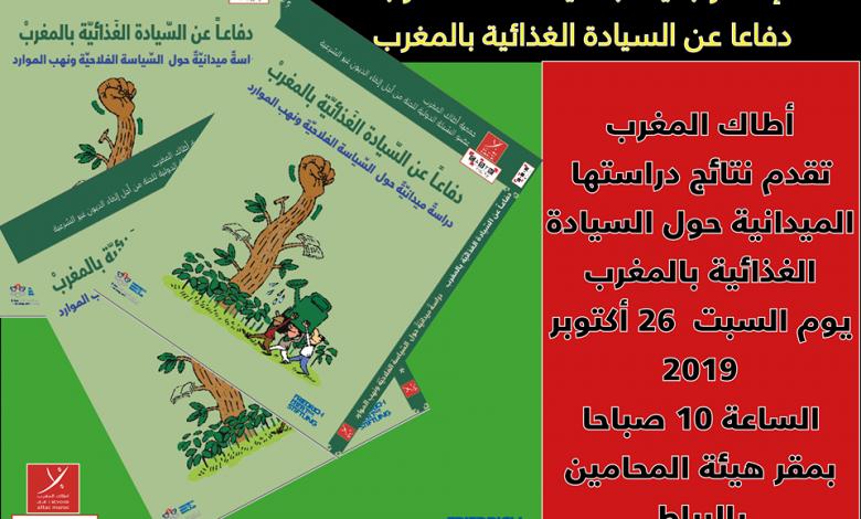 صورة مقدمة الإصدار الجديد لجمعية أطاك: دفاعا عن السيادة الغذائية بالمغرب