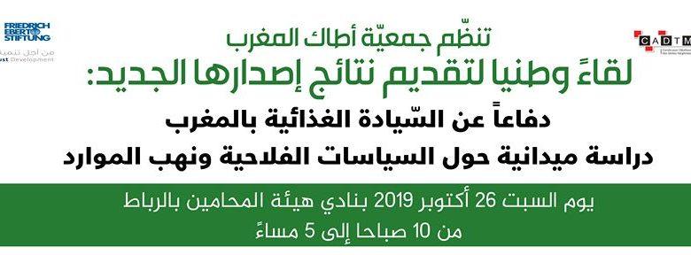 صورة لقاء وطني : حول السيادة الغذائية بالمغرب في مدينة الرباط يوم 26 أكتوبر 2019