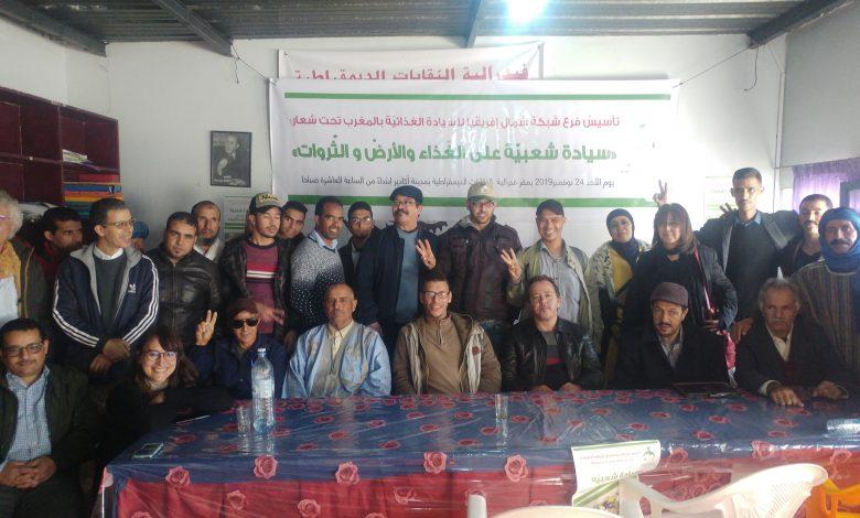 صورة بلاغ تأسيس التنسيقية الوطنية (المغرب) لشبكة شمال افريقيا للسيادة الغذائية