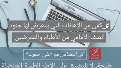 صورة بــيـــــــان : كل التضامن مع المناضل النقابي  والجمعوي علي حموت
