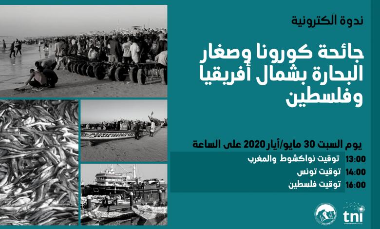 صورة دعوة عامة لمتابعة ندوة الكترونية يوم السبت 30 مايو على الساعة 13 زوالا بتوقيت المغرب