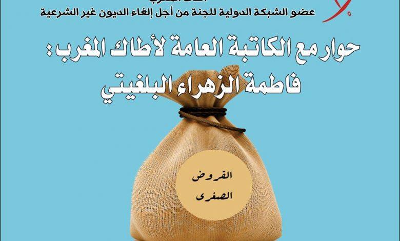 صورة حوار مع الكاتبة العامة لجمعية أطاك المغرب فاطمة الزهراء البلغيتي حول القروض الصغرى