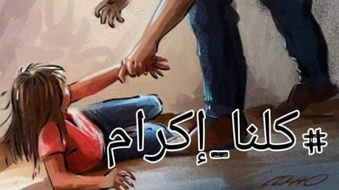 صورة فم الحصن: اغتصاب الاطفال  جريمة مدانة و التضامن سبيلنا لانتزاع حق إكرام