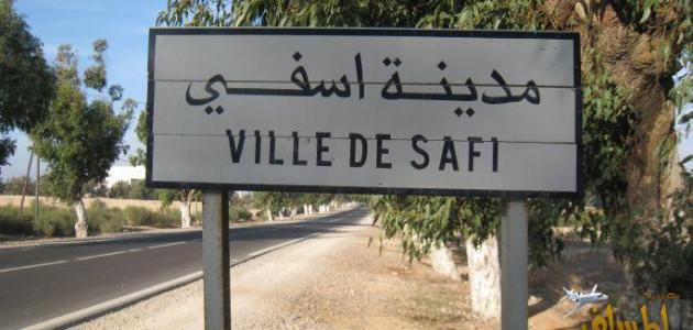 صورة بيان : اطاك المغرب مجموعة أسفي