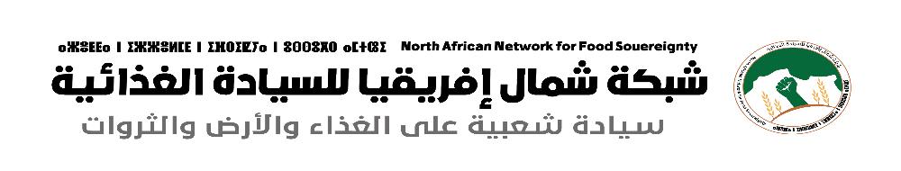 Le Réseau nord-africain pour la souveraineté alimentaire est une structure unificatrice pour les luttes dans la région et participera aux mobilisations locales, continentales et internationales.